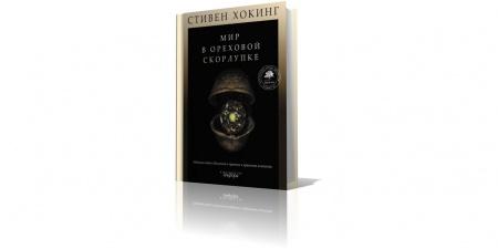 Книга «Мир в ореховой скорлупке» (2007), С. Хокинг. Является своеобразным продолжением предыдущего бестселлера автора «Краткой истори