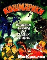 Книга Кошмарики. Страшная книга для смелых детишек