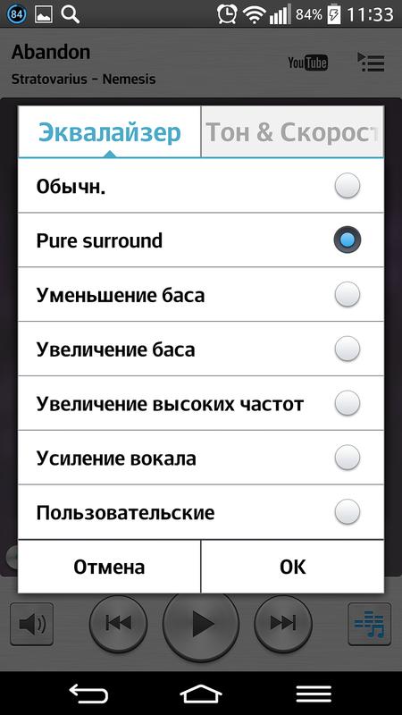 выбор книг высокие частоты и низкие как настроить в смартфоне Москва, пр-кт