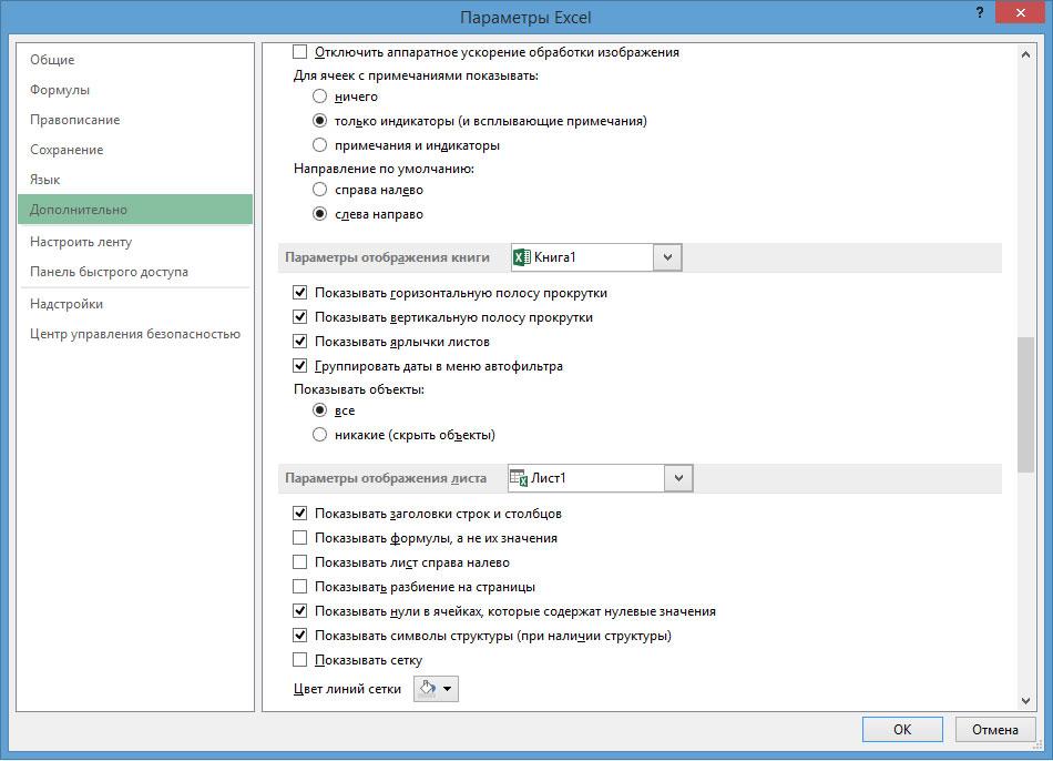 Рис. 1.4. Параметры отображения в разделе Дополнительно диалогового окна Параметры Excel