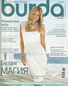 № 7 2010 - 60 руб