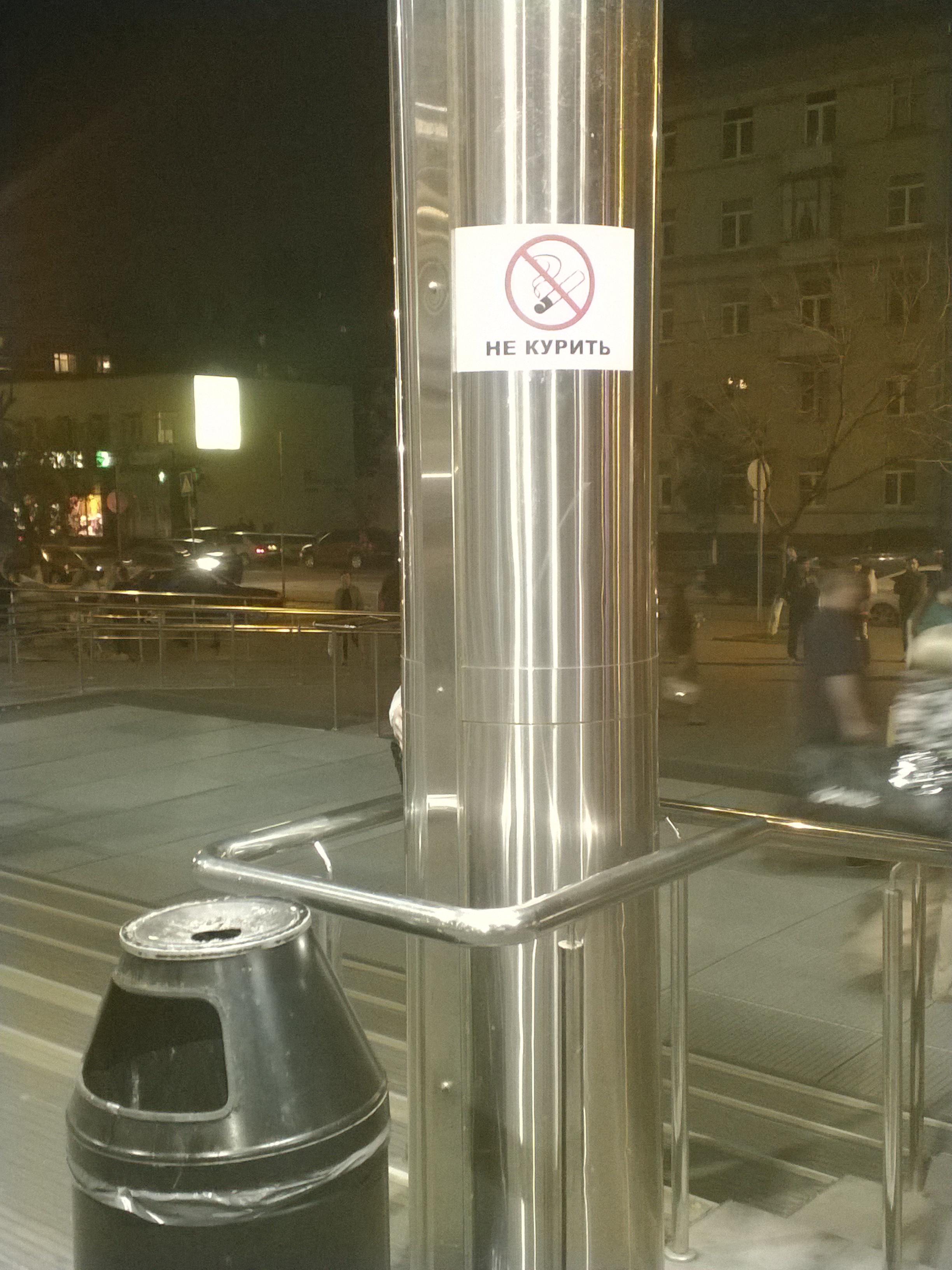 Место для курения (1).jpg