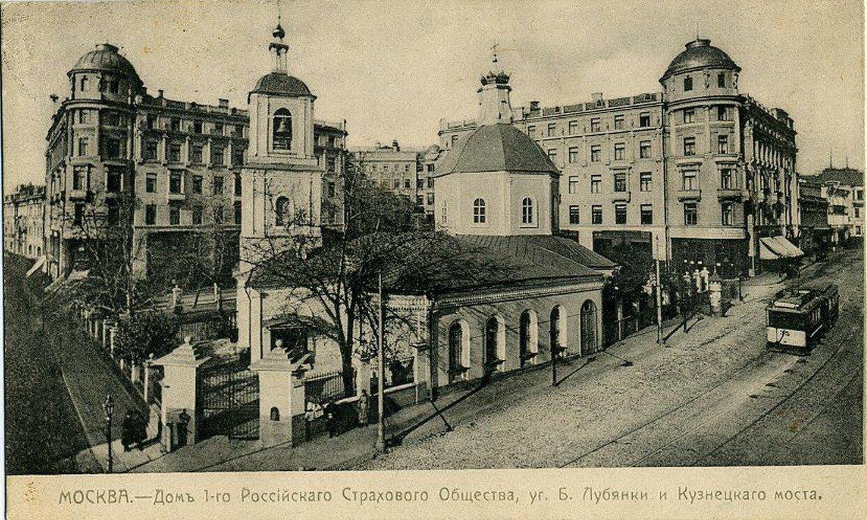 Дом 1-го Страхового общества, угол Большой Лубянки и Кузнецкого моста