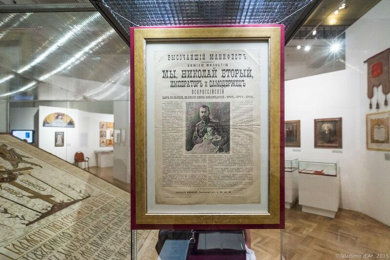 Манифест Николая II с упоминанием убийство великого князя Сергея Александровича