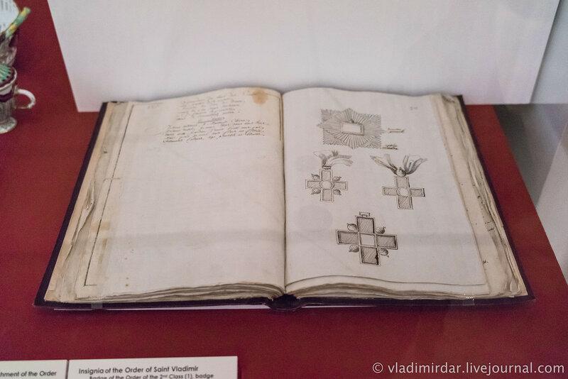Эскиз ордена Святого равноапостольного князя Владимира. 1782 г.