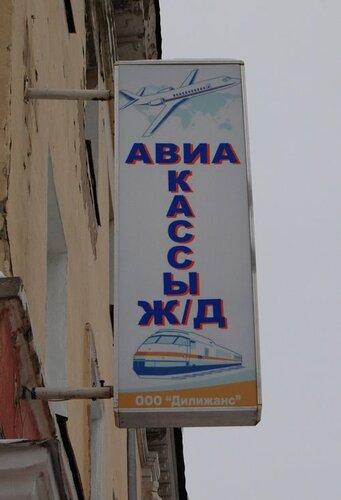 Авиакассы Железных Дорог