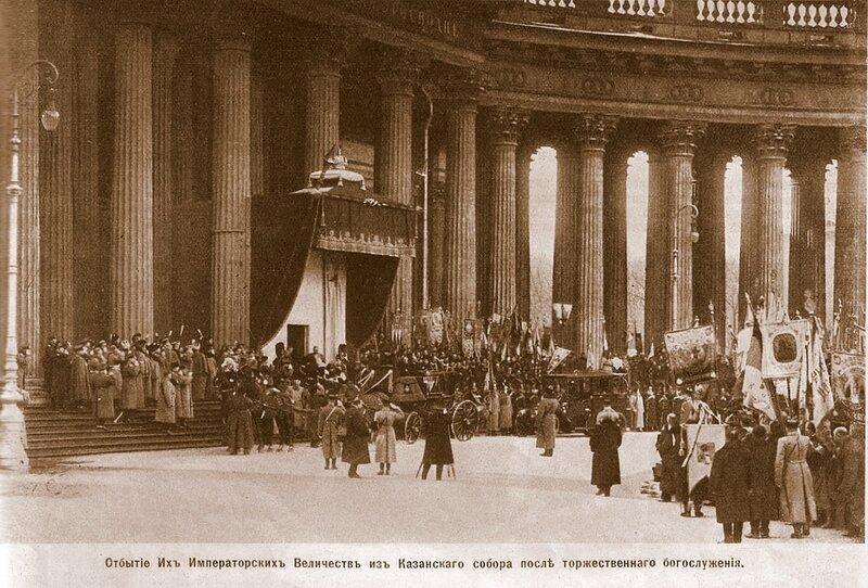 Празднование 300-летия Дома Романовых.