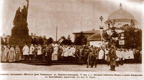 Празднование 300-летия Дома Романовых в Нижнем Новгороде. Закладка памятника Минину и Пожарскому.