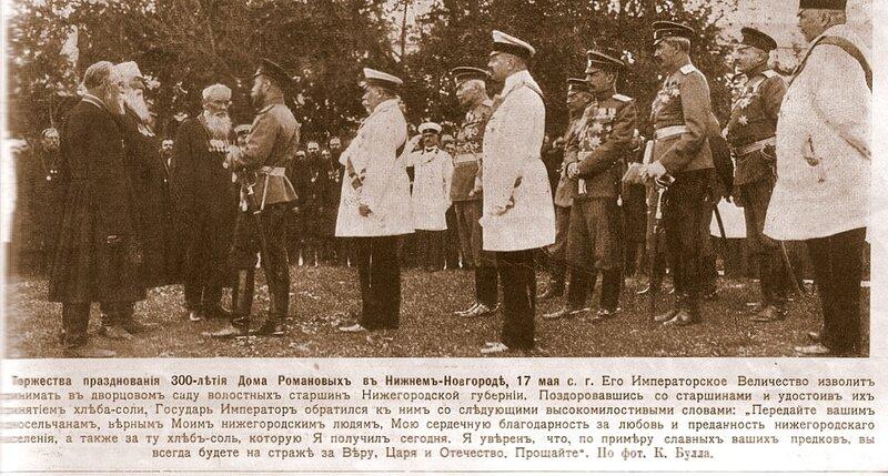 Празднование 300-летия Дома Романовых в Нижнем Новгороде.