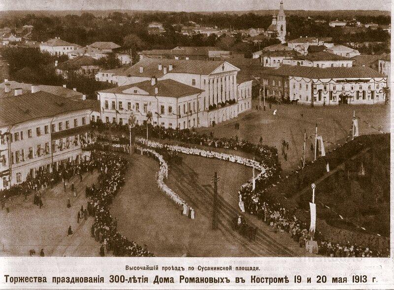 Торжества празднования 300-летия Дома Романовых в Костроме.