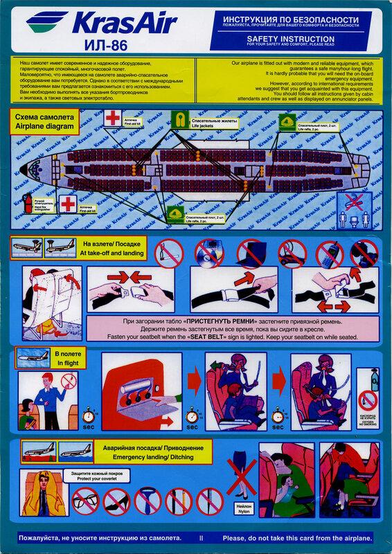 Инструкциях по безопасности