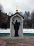 Памятник Святителю и чудотворцу Николаю на площади вблизи монастыря