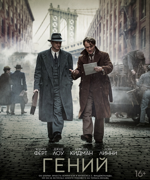 Гений / Genius (2016/WEB-DL/WEB-DLRip)