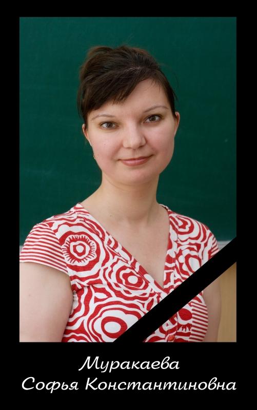 Муракаева Софья Константиновна.JPG