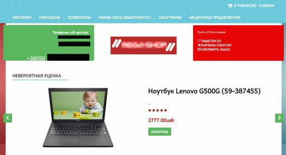 С помощью фиктивных Интернет-магазинов запорожские мошенники обогатились на 600 тыс. грн. СКРИНШОТ