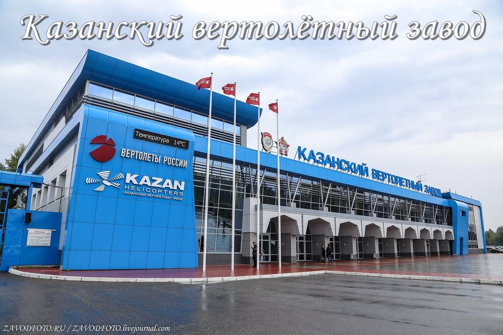 Казанский вертолётный завод.jpg