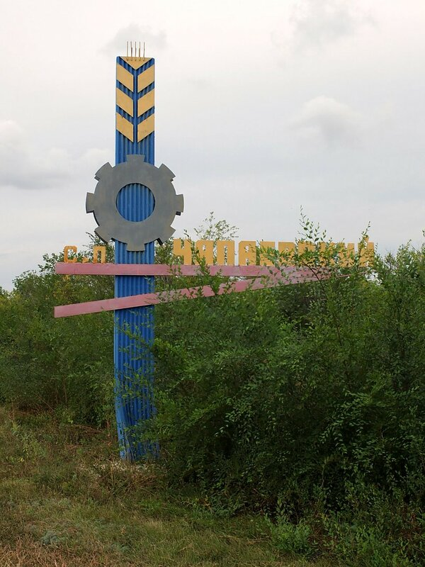 Хворостянский, Безенчукский районы 005.JPG