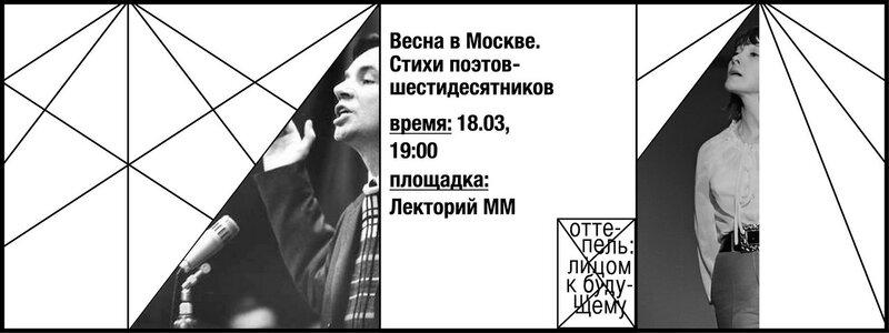 Музей Москвы. Оттепель.jpg