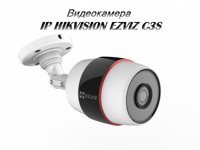 IP камера EZVIZ_C3S  (1).jpg