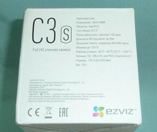 IP камера EZVIZ_C3S  (7).jpg