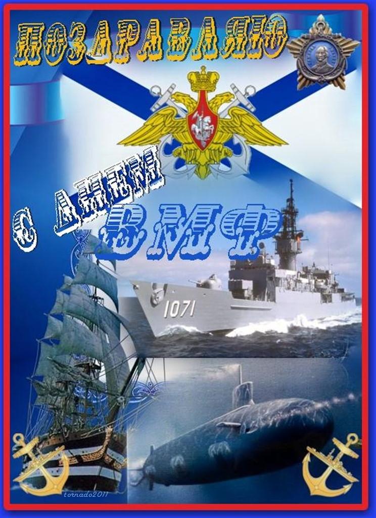 C ДНЕМ ВМФ ПОЗДРАВЛЯЮ!
