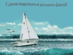 Открытки. С днем работников морского и речного флота. Парусник и чайки