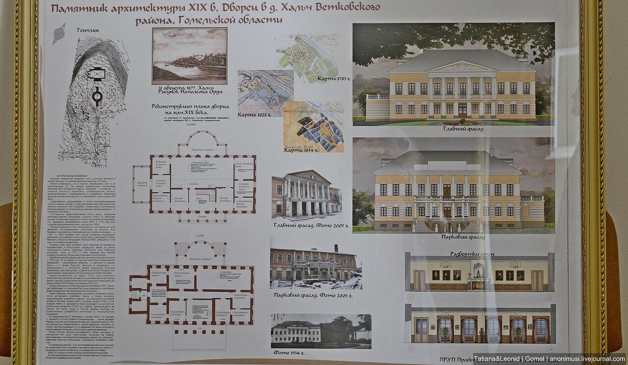 Хальчанский дворец