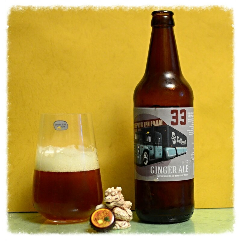 BeersFan 33 Ginger Ale