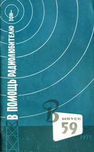 Журнал: В помощь радиолюбителю - Страница 3 0_14732f_2dba0a0f_M