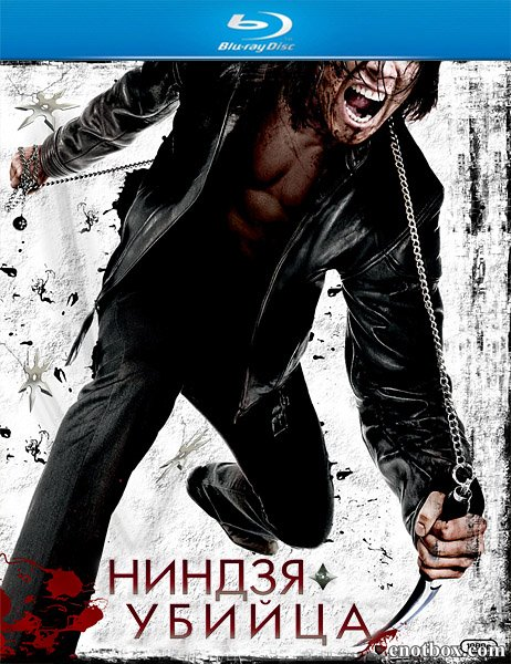 Ниндзя-убийца / Ninja Assassin (2009/BDRip/HDRip)