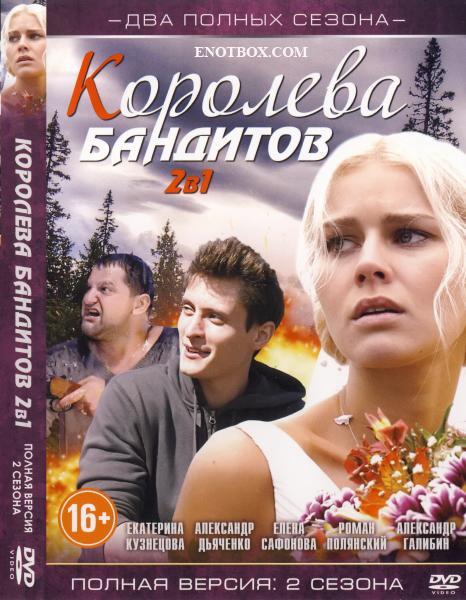 Королева бандитов (1-2 сезон: 1-32 серии из 32) / 2013-2014 / РУ / WEB-DLRip / HDTVRip
