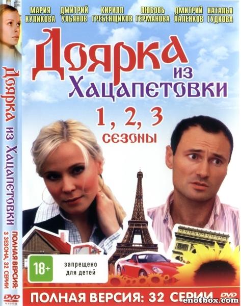 Доярка из Хацапетовки (1-3 сезоны: 1-32 серии из 32) / 2007-2011 / РУ / DVDRip / HDTVRip
