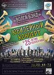09.10.16 ЮБИЛЕЙНЫЙ КОНЦЕРТ к 25-летию Волга-бэнд