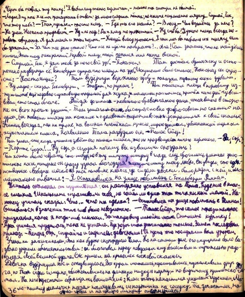 Приключения Тома Сойера. Марк Твен. 036.jpg