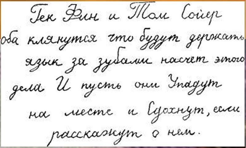 Иллюстрация В. Н. Горяева к пр-ю М.Твена Приключения Тома Сойера (21).jpg