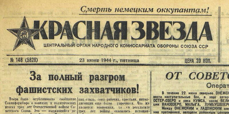 «Красная звезда», 23 июня 1944 года