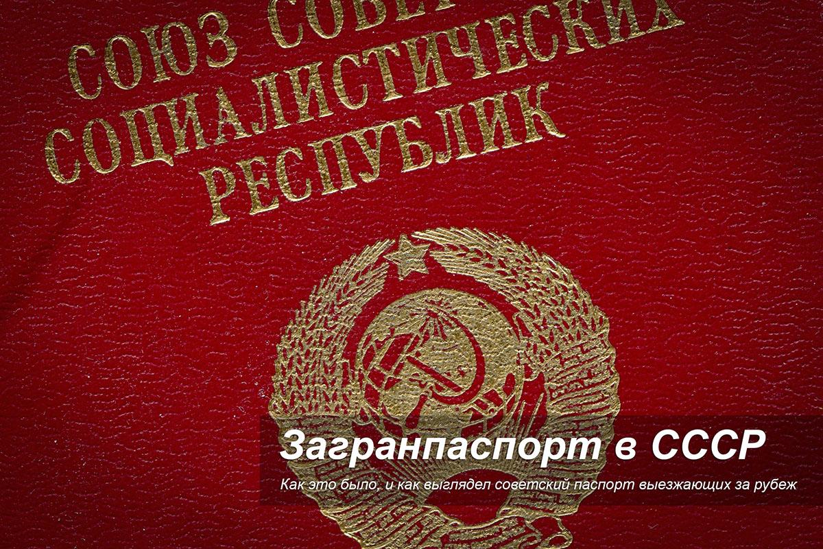 Загранпаспорт в СССР
