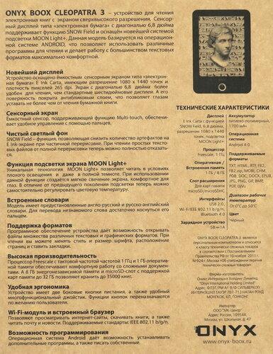 Упаковка электронной книги ONYX BOOX Cleopatra 3