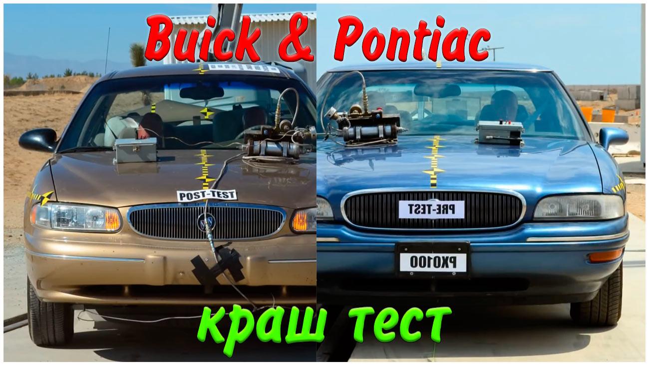 Задний краш тест Buick & Pontiac