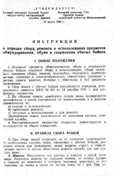 Циркуляр главного интенданта Красной Армии. 1.jpg