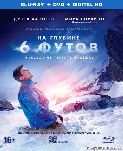 На глубине 6 футов / 6 Below: Miracle on the Mountain (2017/BDRip/HDRip)