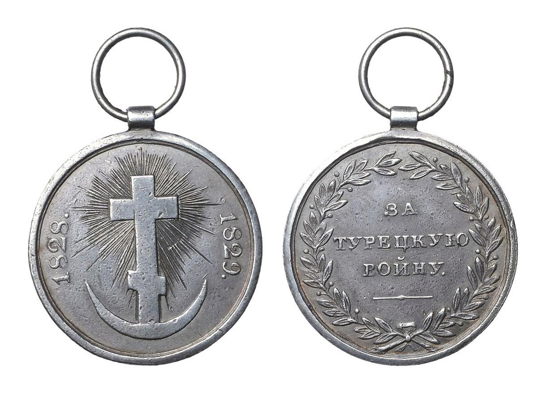Наградная медаль «За Турецкую войну 1828-1829 гг.»