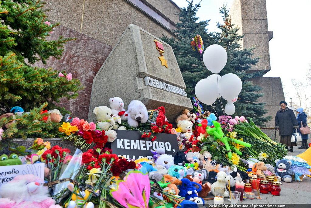 Кемерово - Севастополь. Скорбь и гнев