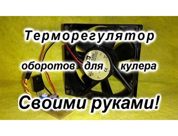Терморегулятор оборотов для кулера