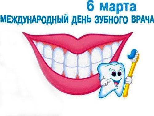 Открытки С Днем стоматолога. Красивая улыбка