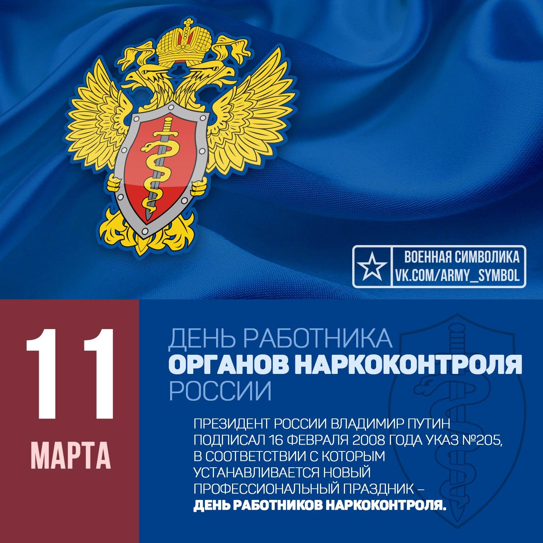 11 марта День работника органов наркоконтроля России открытки фото рисунки картинки поздравления