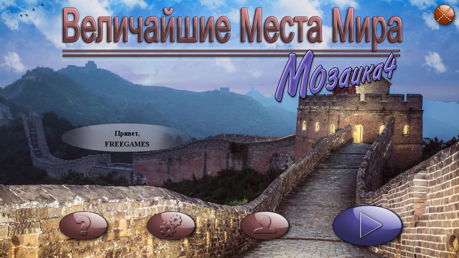 Величайшие места мира. Мозаика 4 | World's Greatest Places Mosaics 4 (Rus)