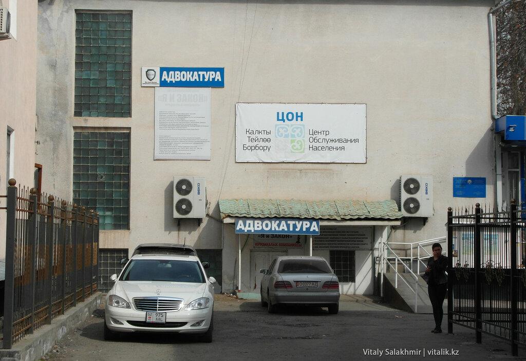 Центр Обслуживания Населения, Ош