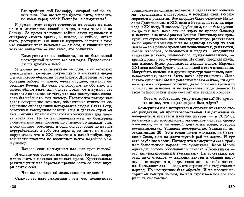 Из интервью газете «Фигаро» (19 сентября 1993)