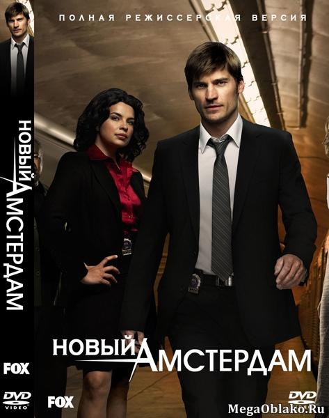 Новый Амстердам (Бессмертный) (1-8 серии из 8) / New Amsterdam / 2008 / ПМ (ТВ3 Россия) / HDTVRip + HDTV (720p)